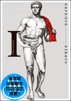 Thermae1_cover