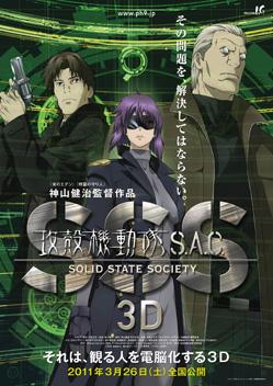 Sss_3d_poster249